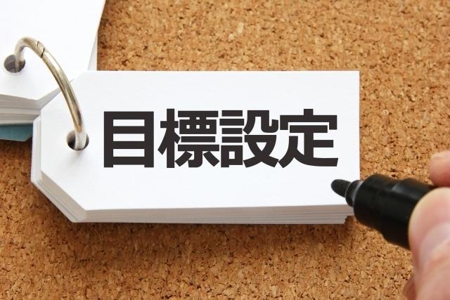 mokuhyou.jpg